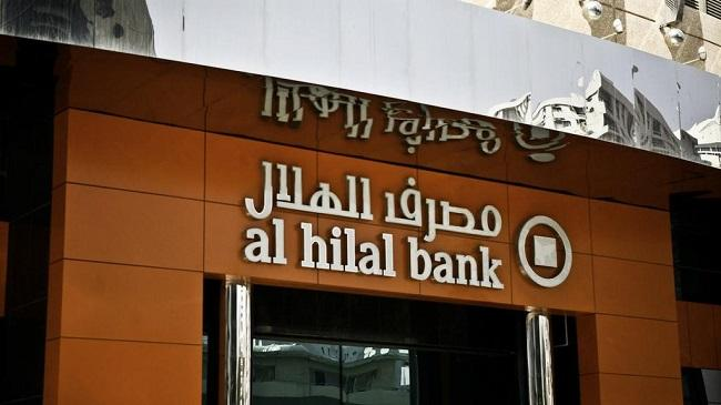 Image result for al hilal bank using blockchain shariah law compliance